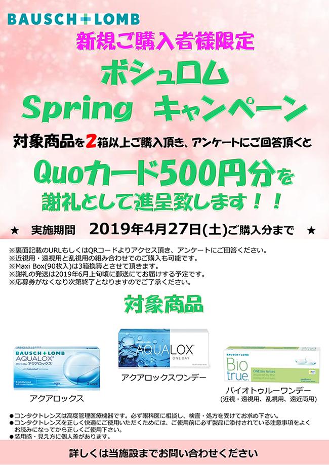 春のキャンペーン