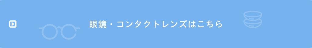 コンタクトレンズ・メガネ